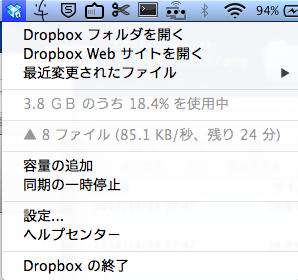 dropboxかめねこ設定前