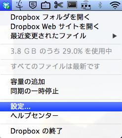 Dropboxの設定1