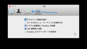 Dropboxの設定2−1