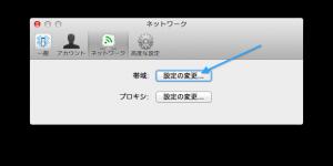 Dropboxの設定2ー2