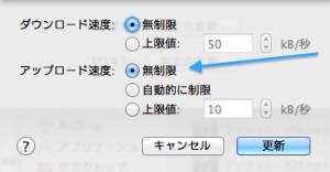Dropboxの設定3