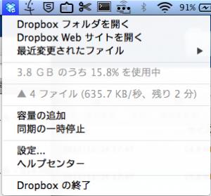 Dropbox設定の結果