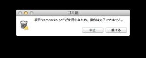 ファイルが消せない時画像1