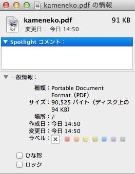 ファイルが消せない時画像3