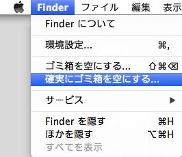 ファイルが消せない時は6