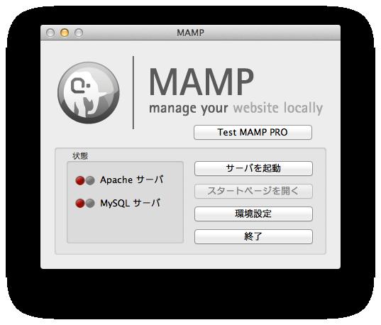 MAMP画像13