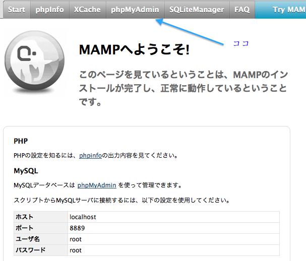 MAMP画像15