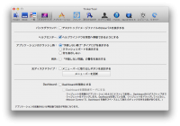 tinkertoolのデスクトップ項目