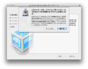 virtualBoxのインストール画像3
