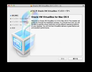 virtualBoxのインストール画像2
