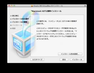 virtualBoxのインストール画像1