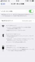 ラズパイ-Wi-Fi設定画像2